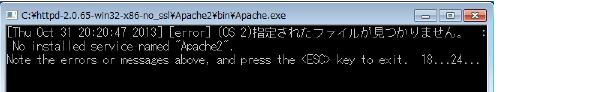 02_サービス名変更のエラー