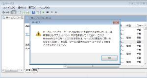 04_サービス起動エラー