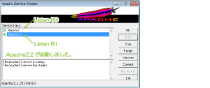 06_Apache起動