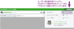 03_メニューからアカウント設定