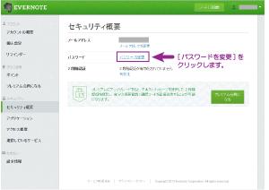 05_パスワードの変更をクリック