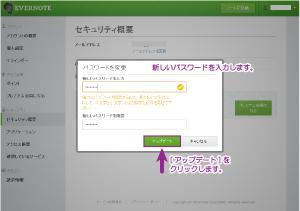 06_新しいパスワード入力