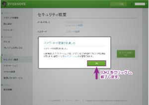 07_パスワード変更完了画面