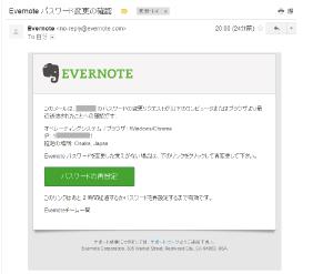 08_パスワード変更通知メール