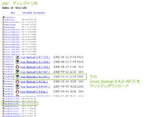 02_fastcgi.comのサイトOLD
