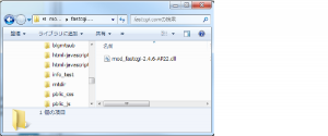 02_zip解凍後のmod_fastcgiファイル
