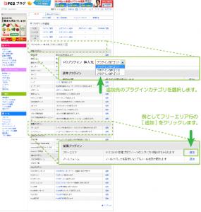 09_追加対象カテゴリと追加プラグインの選択