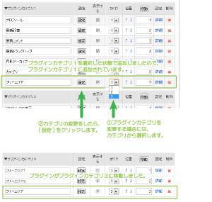 10_追加済プラグインのカテゴリ変更
