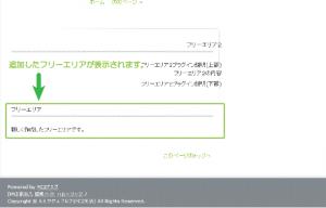 13_ブラウザで変更内容の確認