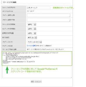 16_GoogleAdSenseスクリプトの貼り付け