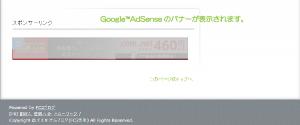 17_GoogleAdSenseの表示確認