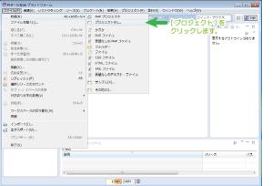 02_新規プロジェクト作成