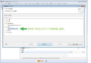 03_PHPプロジェクトなどを選択