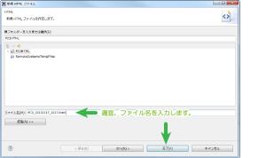 06_適当にファイル名を入力