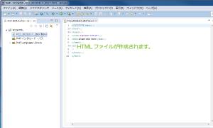 07_作成されたHTMLファイル