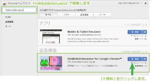 01_Chromeウェブストア検索結果インストール