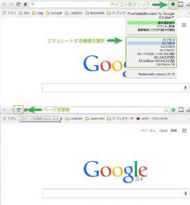 04_端末の選択とブラウザの更新