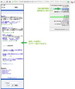06_検索結果表示と端末選択解除
