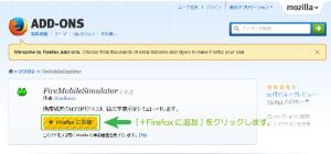 01_Firefoxアドオン追加ページ