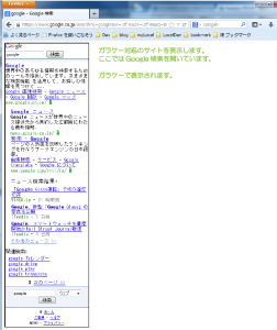 05_ガラケー(フューチャーフォン)表示