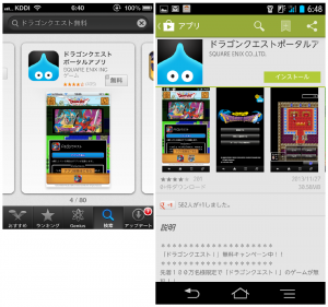 01_ドラゴンクエストスマホアプリ