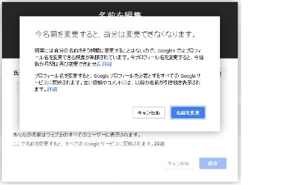 Google+プロフィールの名前付けポリシーで指摘受け対応しました -ええかげんブログ(本店)