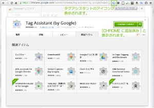 03_タグアシスタント機能拡張追加完了