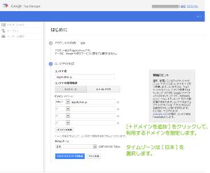 04_使用場所とタイムゾーン指定