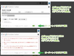 01_AdSenseアカウント以外でGoogle Publisher Toolbar利用