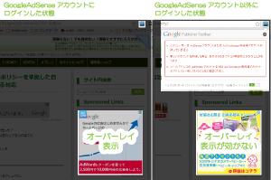 02_AdSenseアカウント以外でGoogle Publisher Toolbarオーバレイ