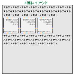 01_3連レイアウト