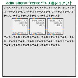 "03_<div align=""center"">3連レイアウト"