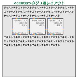05_<center>タグ3連レイアウト