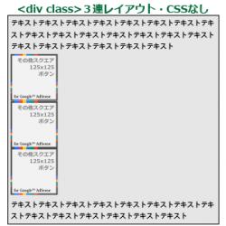 07_<div class>3連レイアウト・CSSなし