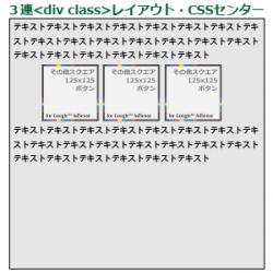 15_3連<div class>レイアウト・CSSセンター