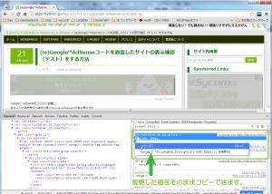 11_変更したCSSのコピー