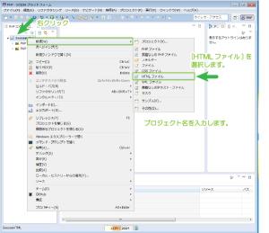 05_新規HTMLファイル作成