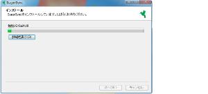 02_インストールプログレス