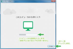08_コンピュータ名の登録