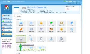 02_ブログ設定PCの選択