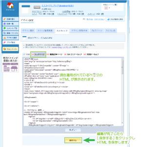 05_HTMLの編集と保存