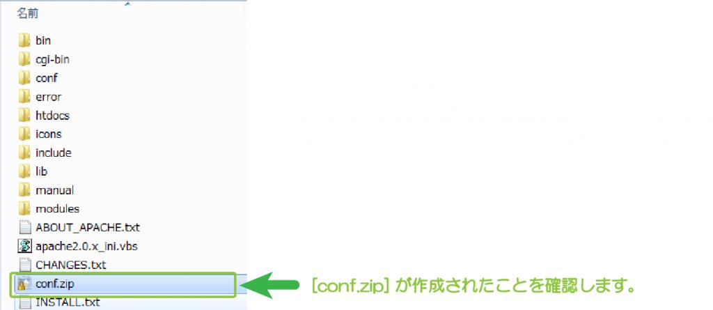 06_conf.zip生成の確認