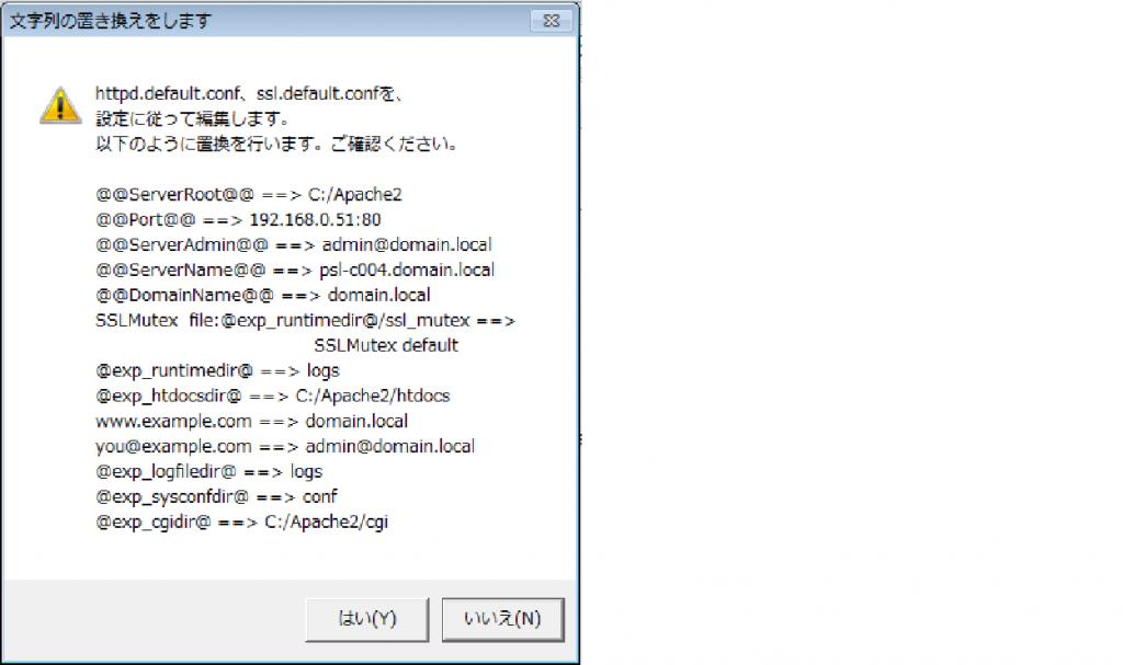 09_文字列置換の概要
