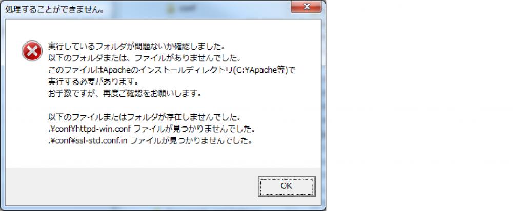 10_ファイルなしによるエラーメッセージ