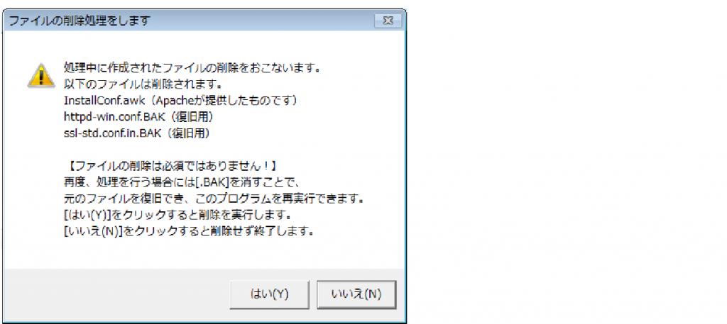 11_作業ファイルの削除確認