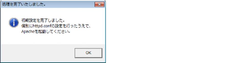 12_初期設定完了メッセージ