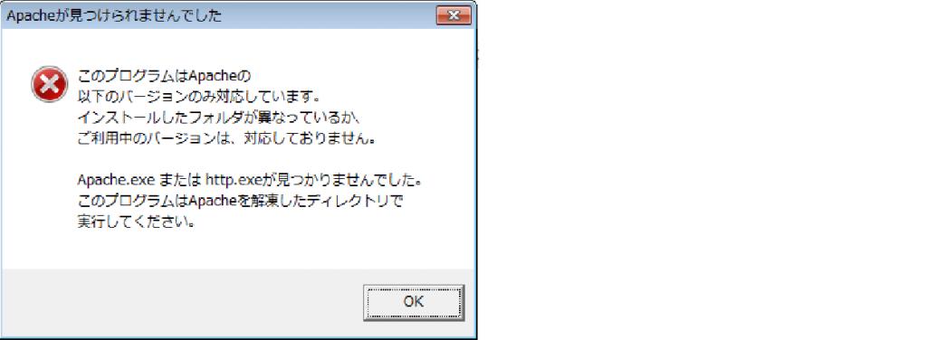 14_配置フォルダ誤りエラーメッセージ