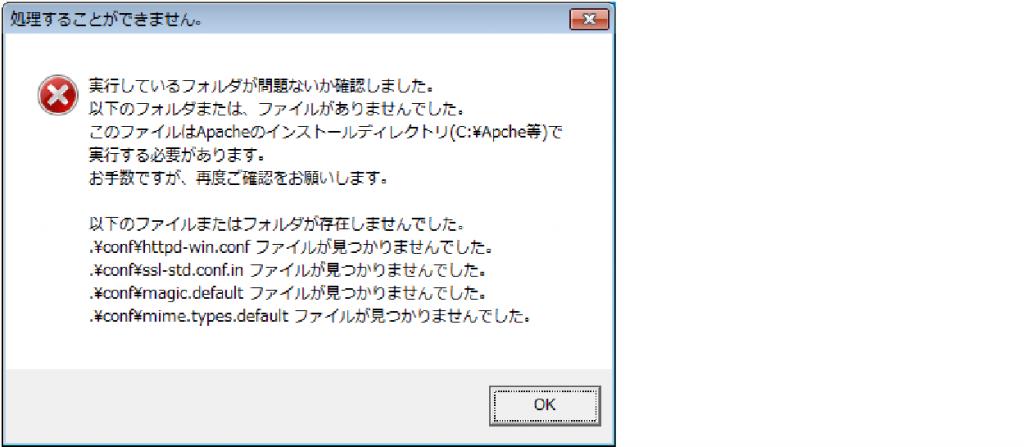 15_複数回実行時のエラーメッセージ