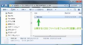 05_フォルダに公開するCSSをコピー