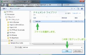 07_追加したCSSファイルを選択し共有